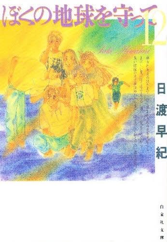 【入荷予約】ぼくの地球を守って [文庫版] (1-12巻 全巻)【5月中旬より発送予定】 漫画