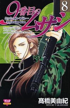 9番目のムサシ ミッション・ブルー (1-8巻 全巻) 漫画