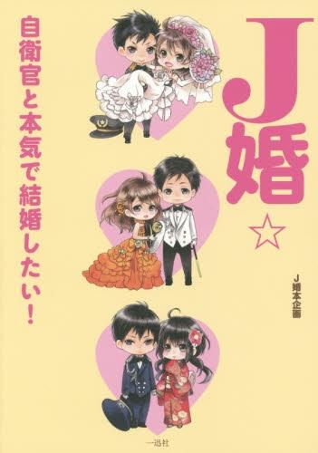 J婚☆自衛官と本気で恋がしたい!& 結婚したい! 漫画