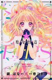 魔女怪盗LIP☆S(1-4巻 最新刊)