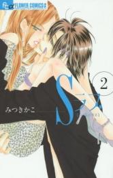 Sラブ (1-2巻 全巻)