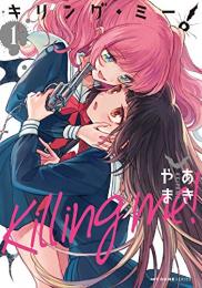 キリング・ミー!(1巻 最新刊)