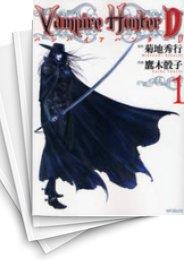【中古】バンパイアハンターD(1-8巻)