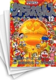 【中古】ザ・ドラえもんズスペシャル (1-12巻) 漫画