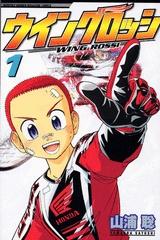 ウイングロッシ (1-4巻 全巻) 漫画