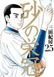 砂の栄冠 25 冊セット全巻 漫画