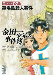 金田一少年の事件簿 File(14) 漫画
