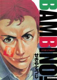 バンビ~ノ!セコンド(4) 漫画
