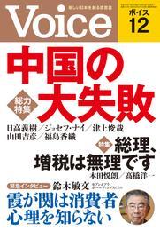 Voice 平成26年12月号 漫画