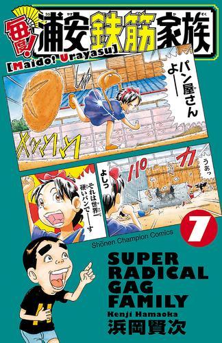 毎度!浦安鉄筋家族 7 漫画