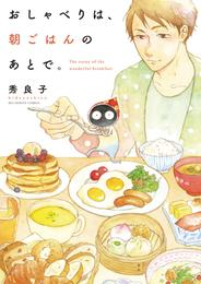 おしゃべりは、朝ごはんのあとで。(1) 漫画