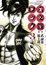 六文銭ロック(3) 漫画