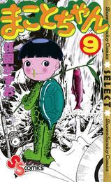 まことちゃん〔セレクト〕(9) 漫画