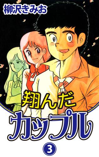 翔んだカップル(3) 漫画