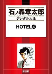 HOTEL(4) 漫画