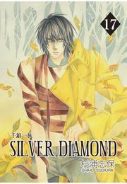 SILVER DIAMOND 17巻 漫画