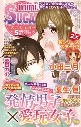 miniSUGAR Vol.38(2015年5月号) 漫画