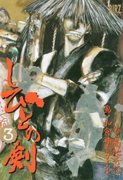 しびとの剣 (3) 漫画
