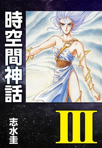 時空間神話III 漫画