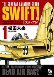 SWIFT!(1) 漫画