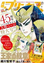 プリンセス2021年1月号