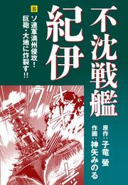不沈戦艦紀伊 コミック版(8) 漫画