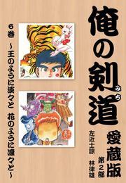 俺の剣道 愛蔵版 第六巻 ~王のように淡々と 花のように凛々と~ 漫画
