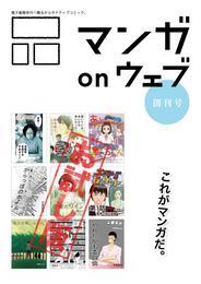マンガ on ウェブ創刊号 無料お試し版 漫画