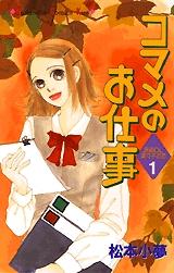 コマメのお仕事 (1-12巻 全巻) 漫画