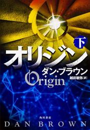 オリジン (全2冊)