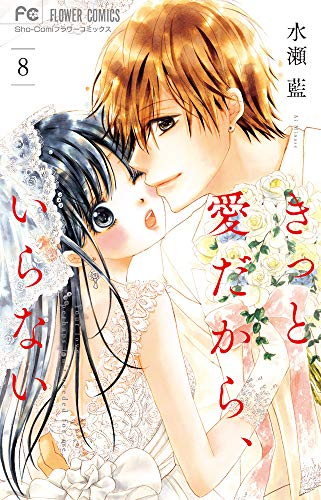きっと愛だから、いらない(1-5巻 最新刊) 漫画