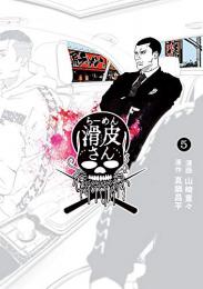 闇金ウシジマくん外伝 らーめん滑皮さん(1-5巻 全巻)