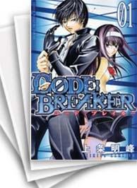 【中古】CODE : BREAKER コードブレイカー (1-26巻) 漫画