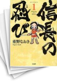 【中古】信長の忍び (1-12巻) 漫画