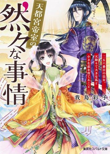 【ライトノベル】天都宮帝室の然々な事情 ニ五六番目の皇女、天降りて大きな瓜と小さな恋を育てること 漫画
