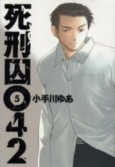 死刑囚042 (1-5巻 全巻) 漫画