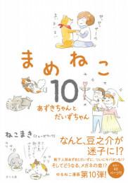 まめねこ 5 冊セット最新刊まで 漫画