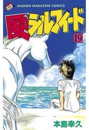 風のシルフィード(19) 漫画