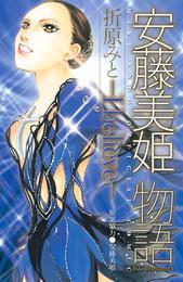 安藤美姫物語 -I believe-