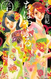 ちはやふる(30) 漫画