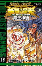 聖闘士星矢 THE LOST CANVAS 冥王神話 18 漫画