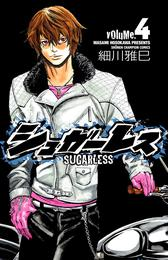 シュガーレス volume.4 漫画