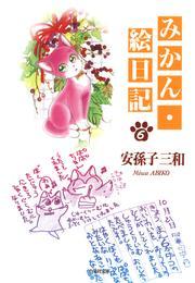みかん・絵日記 6巻 漫画