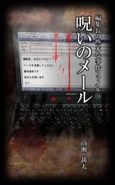 編集長の些末な事件ファイル104 呪いのメール 漫画