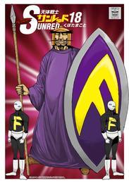 天体戦士サンレッド18巻 漫画