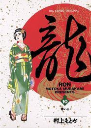 龍-RON-(ロン)(10) 漫画
