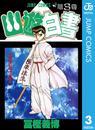 幽★遊★白書 3 漫画