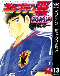 キャプテン翼 ROAD TO 2002 13