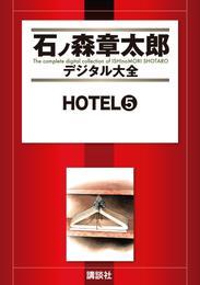 HOTEL(5) 漫画