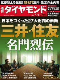 週刊ダイヤモンド 16年4月2日号 漫画